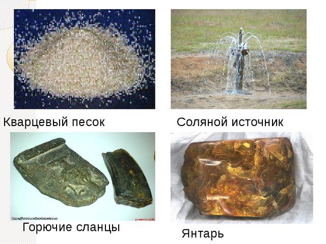 Кварцевый песок Соляной источник Горючие сланцы Янтарь