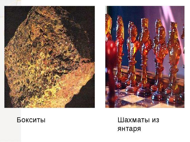 Бокситы Шахматы из янтаря