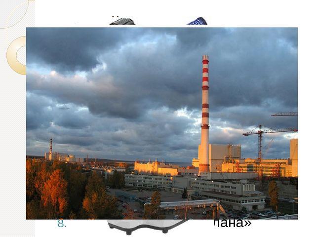 Крупнейшие предприятия района АЭС г. Сосновый Бор «Электросила» «Металлически...