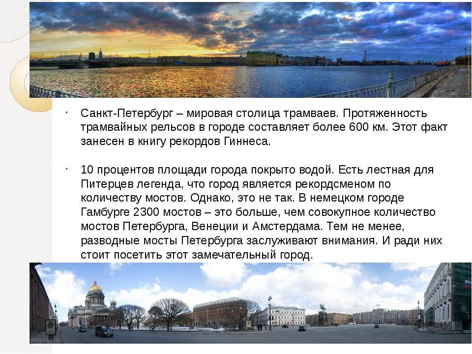 Санкт-Петербург – мировая столица трамваев. Протяженность трамвайных рельсов...