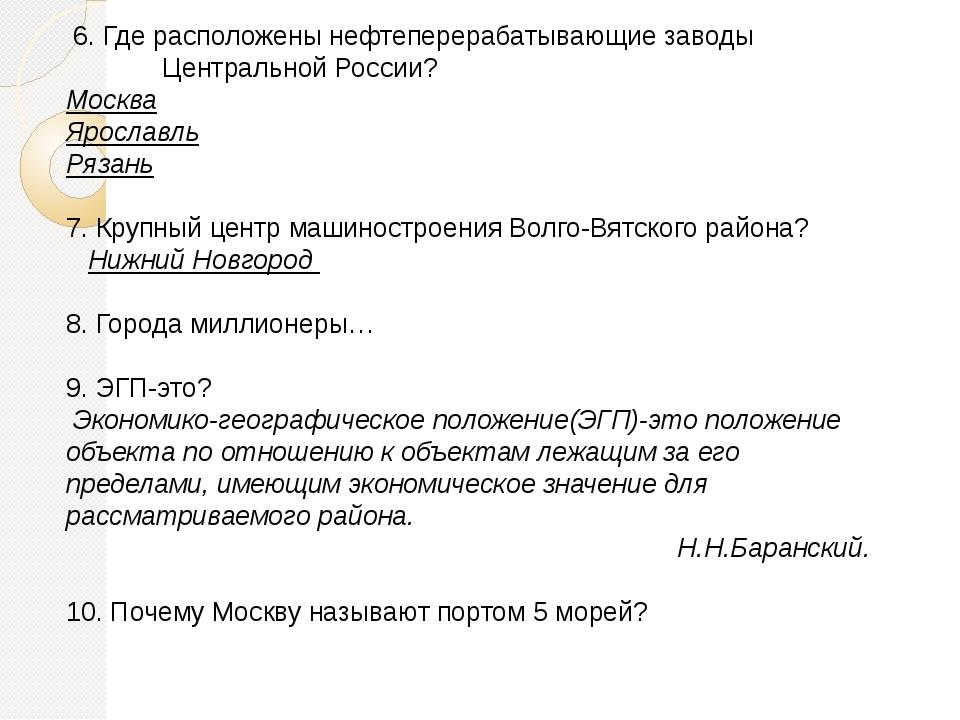 6. Где расположены нефтеперерабатывающие заводы Центральной России? Москва Я...