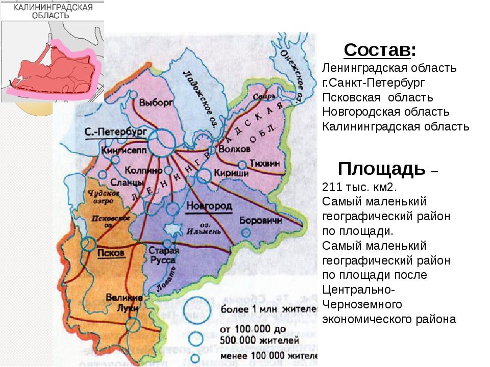 Состав: Ленинградская область г.Санкт-Петербург Псковская область Новгородск...