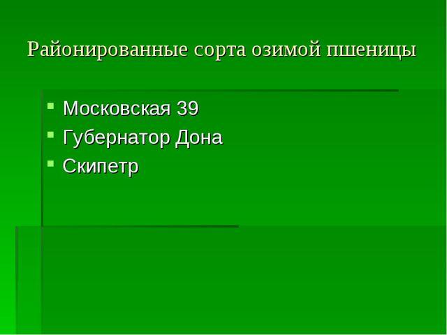 Районированные сорта озимой пшеницы Московская 39 Губернатор Дона Скипетр