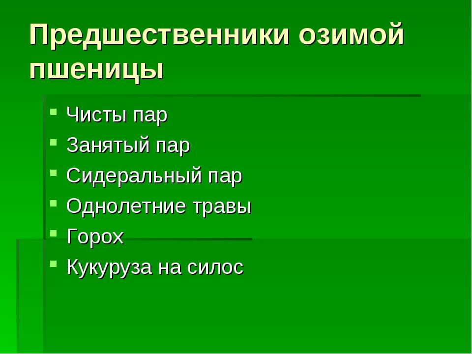 Предшественники озимой пшеницы Чисты пар Занятый пар Сидеральный пар Однолетн...