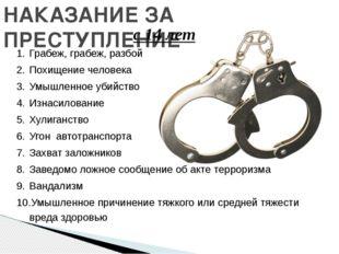 Грабеж, грабеж, разбой Похищение человека Умышленное убийство Изнасилование Х
