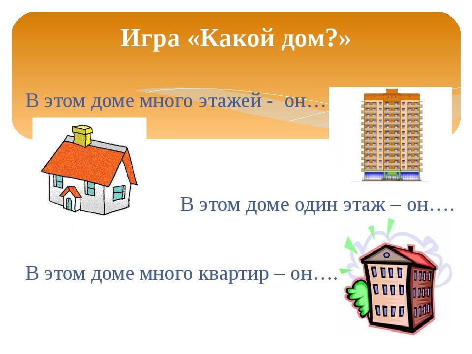 В этом доме много этажей - он… В этом доме один этаж – он…. В этом доме много...