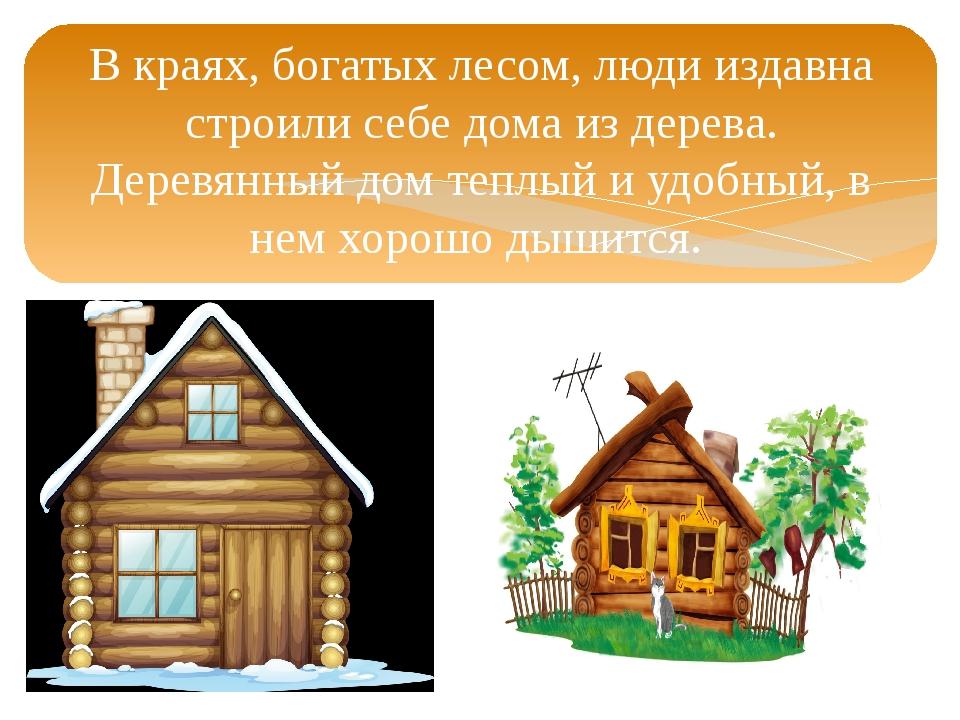 В краях, богатых лесом, люди издавна строили себе дома из дерева. Деревянный...