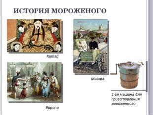 ИСТОРИЯ МОРОЖЕНОГО Европа Москва Китай 1-ая машина для приготовления мороженн