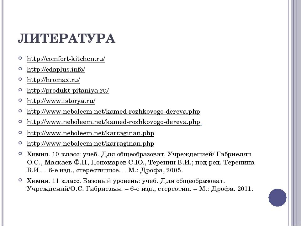 ЛИТЕРАТУРА http://comfort-kitchen.ru/ http://edaplus.info/ http://hromax.ru/...