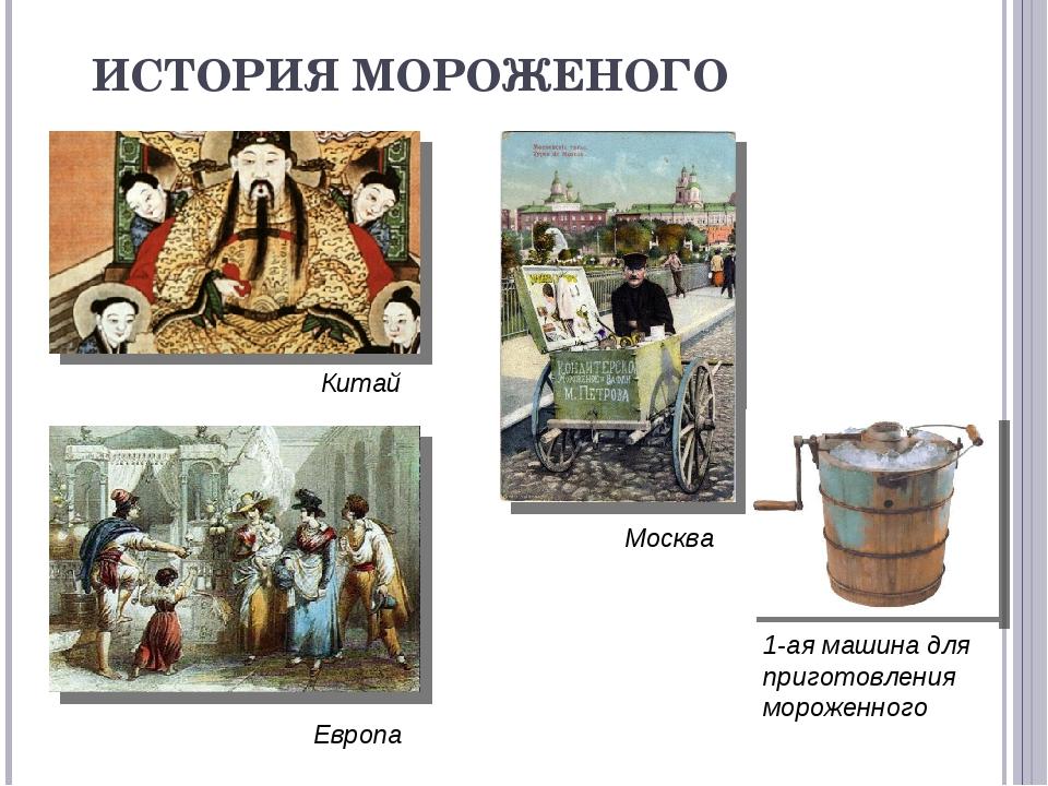 ИСТОРИЯ МОРОЖЕНОГО Европа Москва Китай 1-ая машина для приготовления мороженн...
