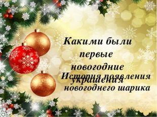 Какими были первые новогодние украшения История появления новогоднего шарика
