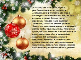 В России, как и в Европе, первые рождественские елки украшали сладостями и фр