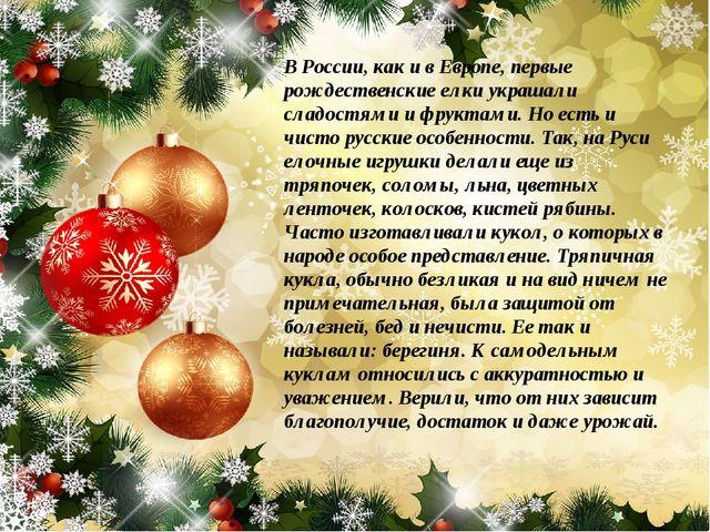 В России, как и в Европе, первые рождественские елки украшали сладостями и фр...