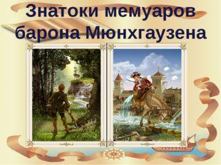 Знатоки мемуаров барона Мюнхгаузена