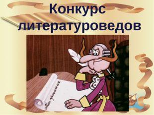 Конкурс литературоведов