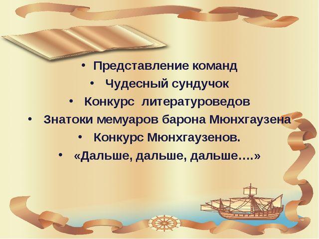 Представление команд Чудесный сундучок Конкурс литературоведов Знатоки мемуа...