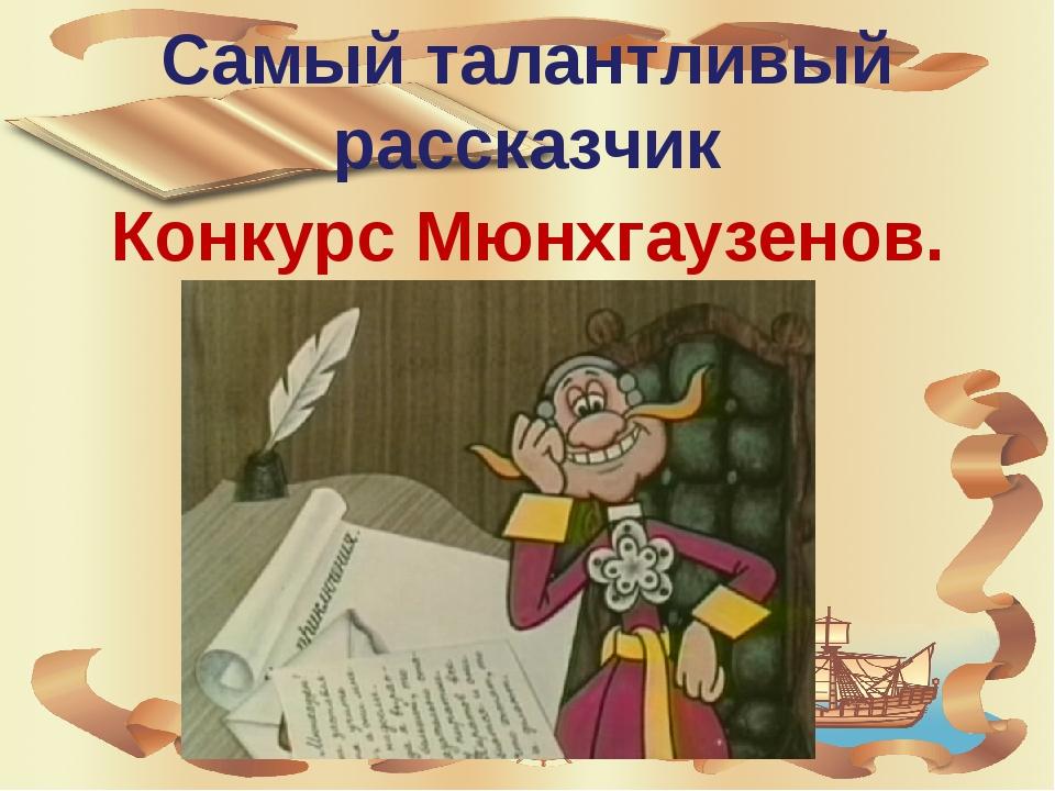 Самый талантливый рассказчик Конкурс Мюнхгаузенов.