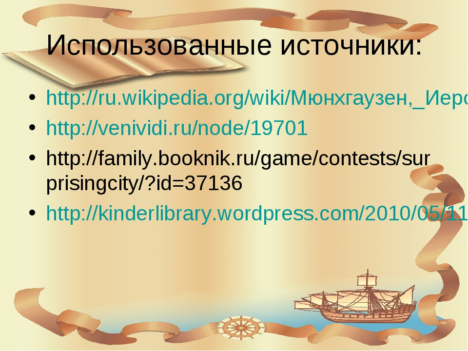 Использованные источники: http://ru.wikipedia.org/wiki/Мюнхгаузен,_Иероним_Ка...