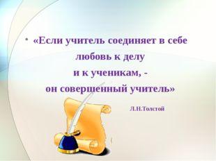 «Если учитель соединяет в себе любовь к делу и к ученикам, - он совершенный у