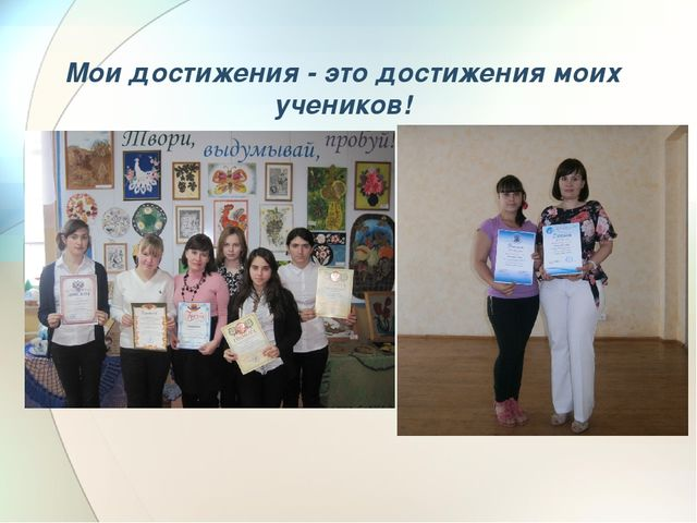 Мои достижения - это достижения моих учеников!