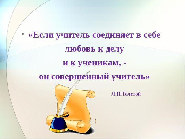«Если учитель соединяет в себе любовь к делу и к ученикам, - он совершенный у...