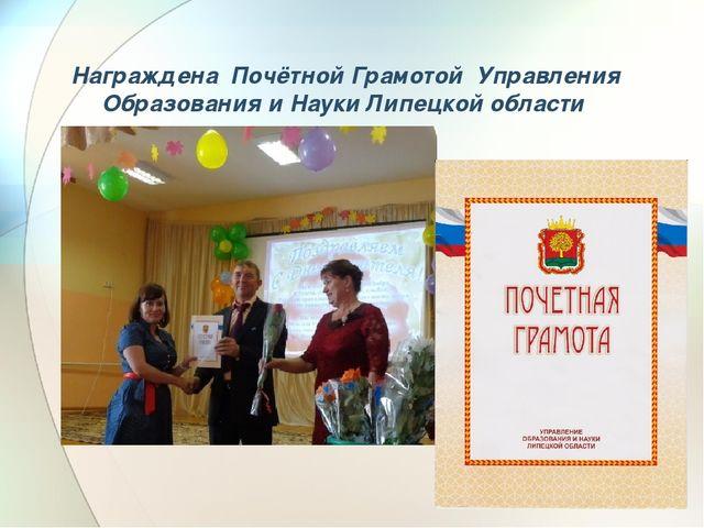 Награждена Почётной Грамотой Управления Образования и Науки Липецкой области