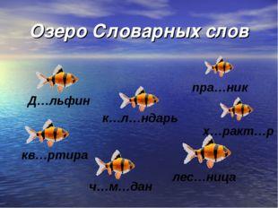 Озеро Словарных слов Д…льфин кв…ртира к…л…ндарь ч…м…дан пра…ник лес…ница х…ра
