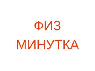 ФИЗ МИНУТКА