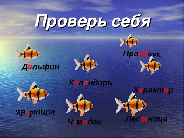 Проверь себя Дельфин Квартира Календарь Праздник Чемодан Лестница Характер