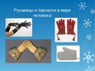 Рукавицы и перчатки в мире человека