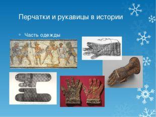 Перчатки и рукавицы в истории Часть одежды