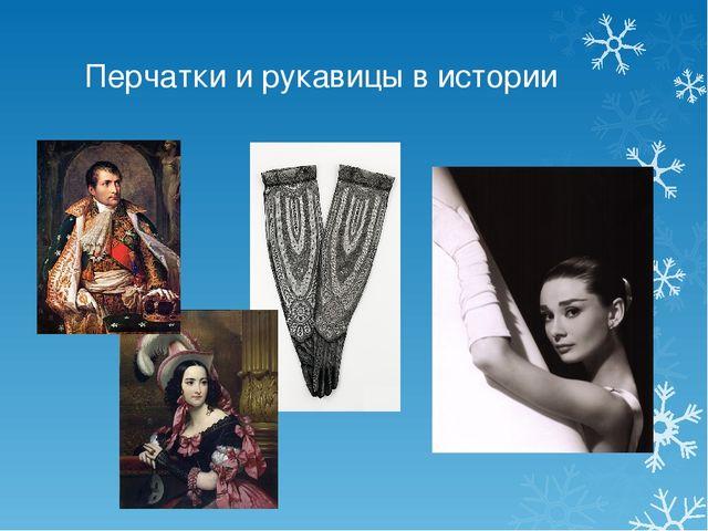 Перчатки и рукавицы в истории