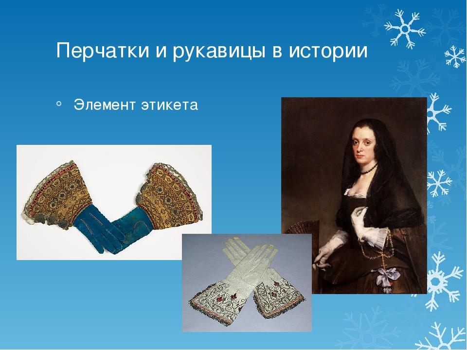 Элемент этикета Перчатки и рукавицы в истории
