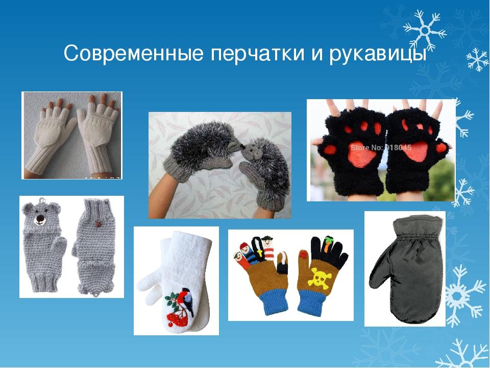 Современные перчатки и рукавицы
