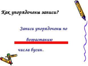 Как упорядочены записи? Записи упорядочены по числа бусин. возрастанию Москва