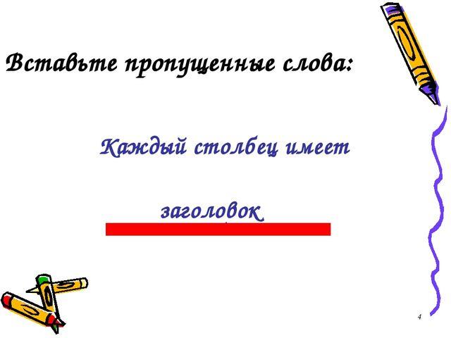 Вставьте пропущенные слова: Каждый столбец имеет . заголовок Москва, 2006 г.