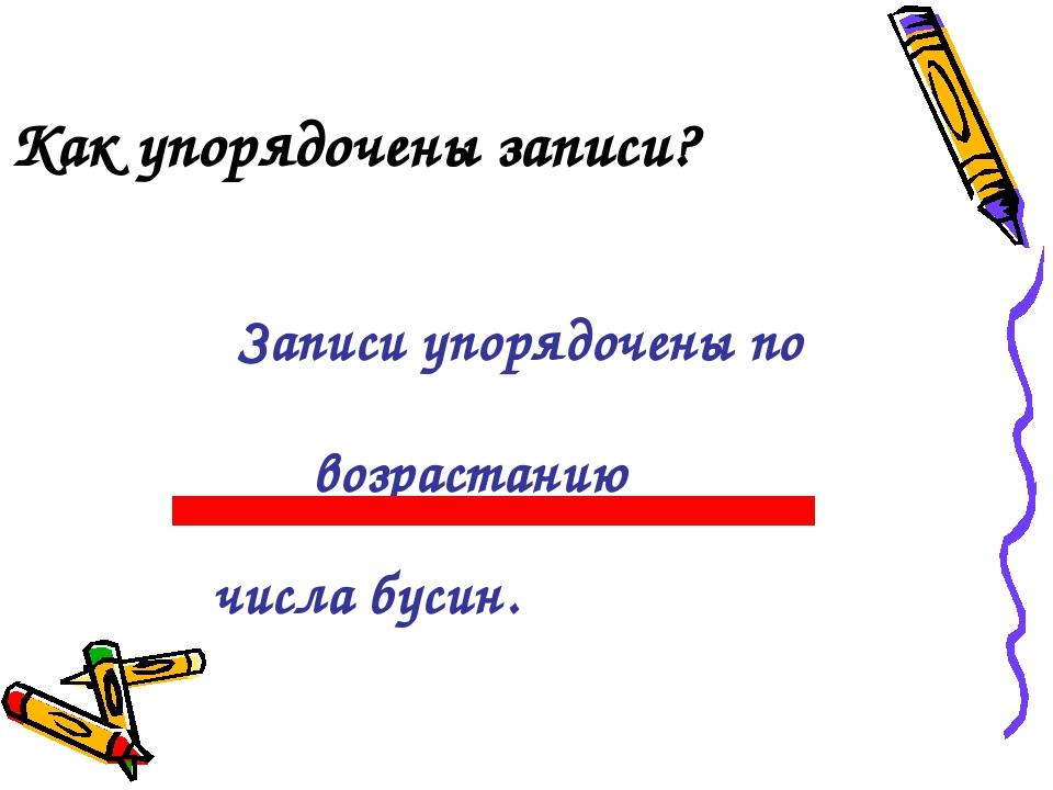 Как упорядочены записи? Записи упорядочены по числа бусин. возрастанию Москва...