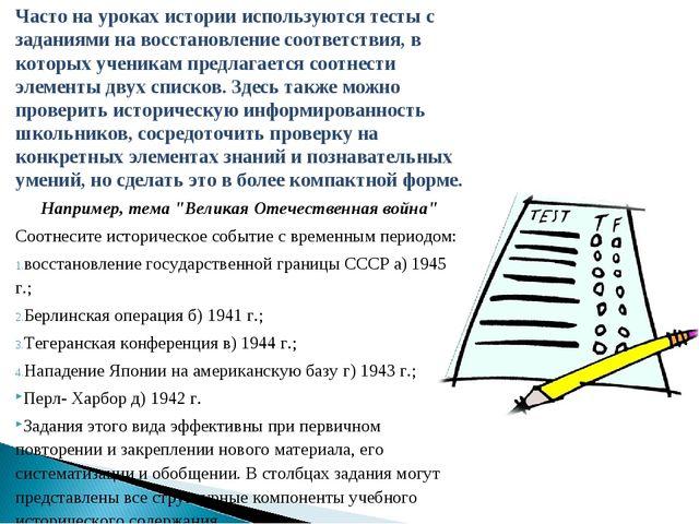 Часто на уроках истории используются тесты с заданиями на восстановление соот...