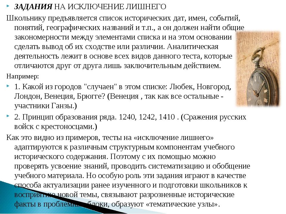 ЗАДАНИЯНА ИСКЛЮЧЕНИЕ ЛИШНЕГО Школьнику предъявляется список исторических дат...