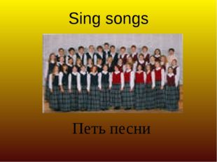 Sing songs Петь песни