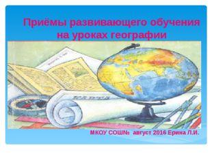 Приёмы развивающего обучения на уроках географии МКОУ СОШ№ август 2016 Ерина