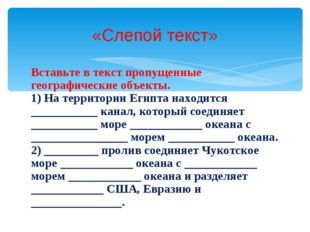 «Слепой текст» Вставьте в текст пропущенные географические объекты. 1) На тер
