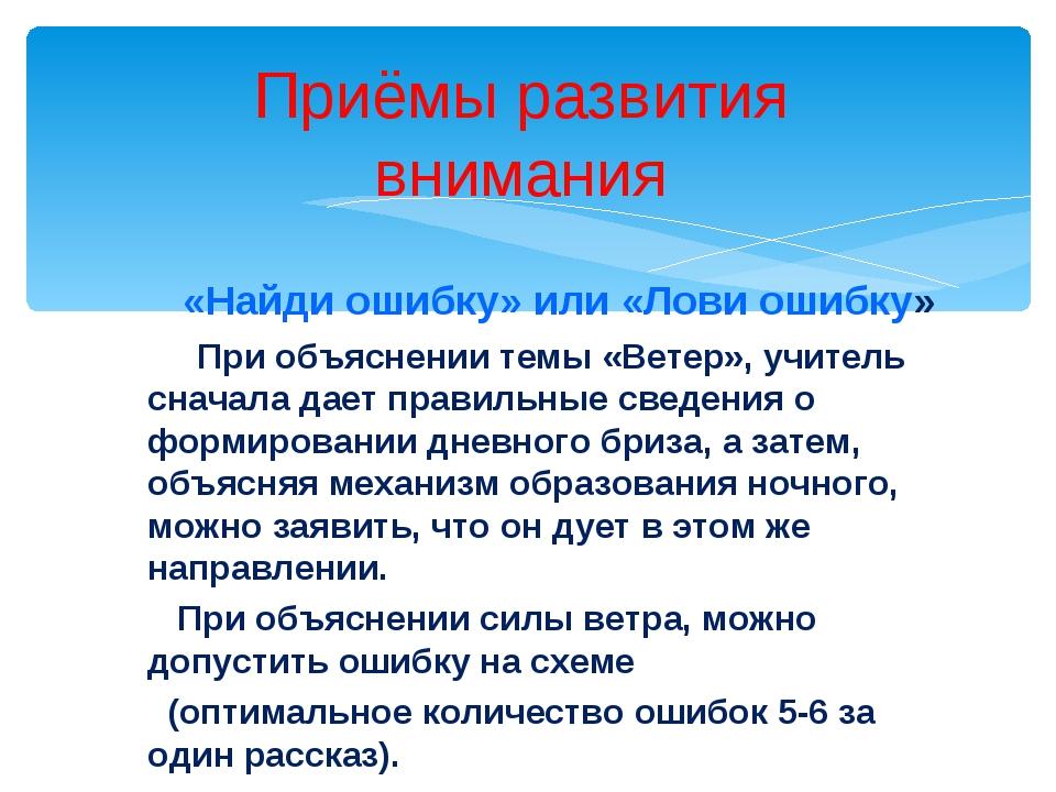 «Найди ошибку» или «Лови ошибку» При объяснении темы «Ветер», учитель сначал...