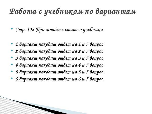 Стр. 108 Прочитайте статью учебника 1 вариант находит ответ на 1 и 7 вопрос 2...