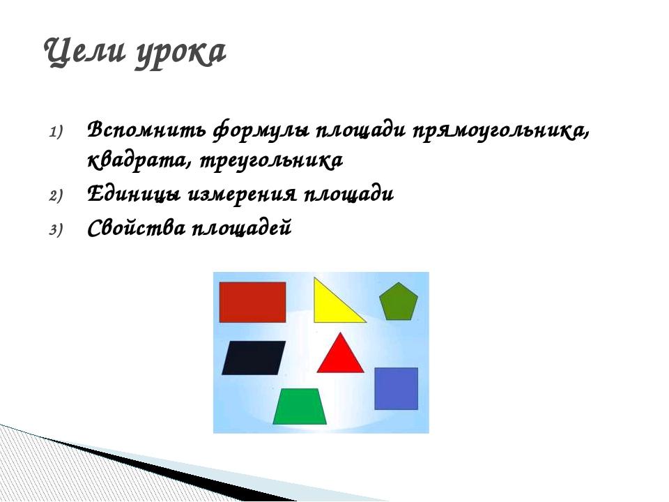 Вспомнить формулы площади прямоугольника, квадрата, треугольника Единицы изме...