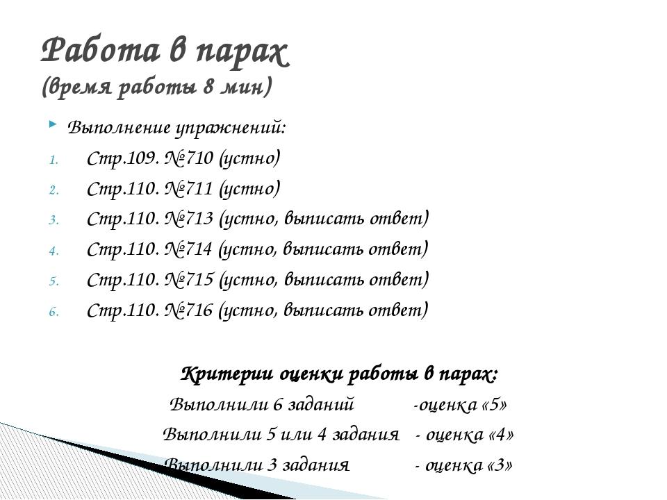Выполнение упражнений: Стр.109. № 710 (устно) Стр.110. № 711 (устно) Стр.110....