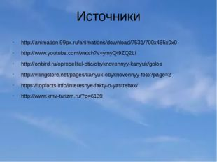 Источники http://animation.99px.ru/animations/download/7531/700x465x0x0 http: