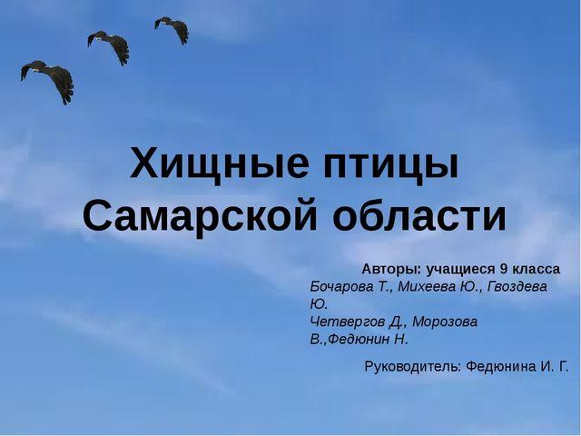 Хищные птицы Самарской области Авторы: учащиеся 9 класса Бочарова Т., Михеева...