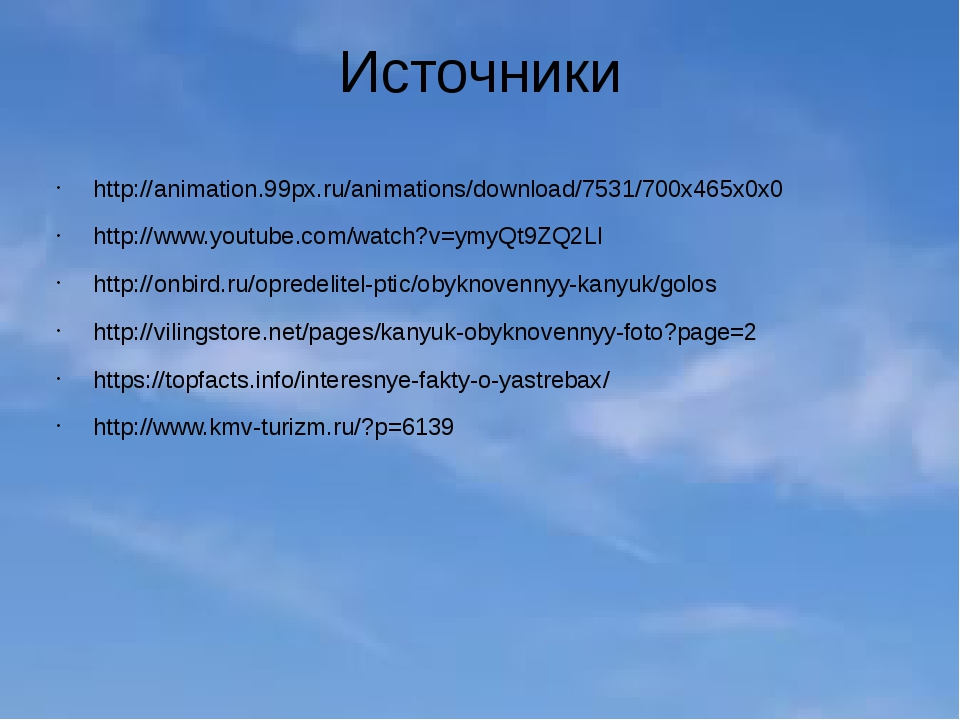 Источники http://animation.99px.ru/animations/download/7531/700x465x0x0 http:...
