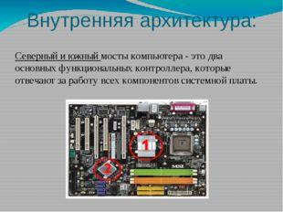 Внутренняя архитектура: Северный мост - это системный контроллер, являющийся